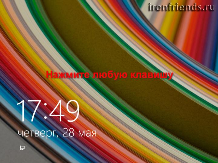 Экран блокировки Windows 8.1
