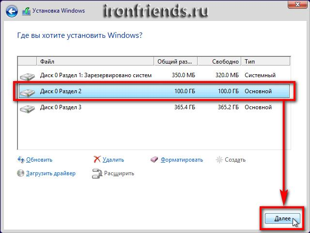 Выбор раздела для установки Windows 8.1