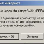 Ошибка 651 windows 7 byfly