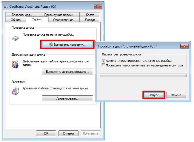 Как сделать проверку системных файлов win 7