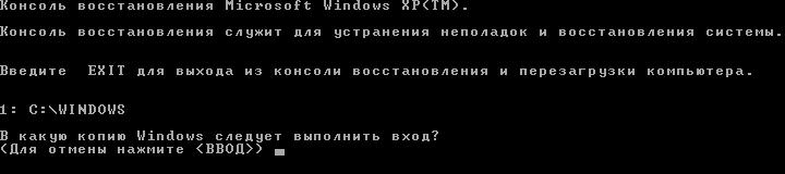 Выбор копии Windows XP