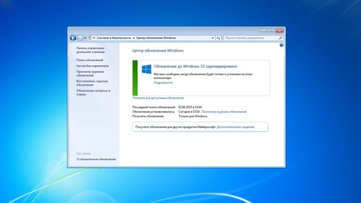 Как сделать чтобы windows 7 обновлялся