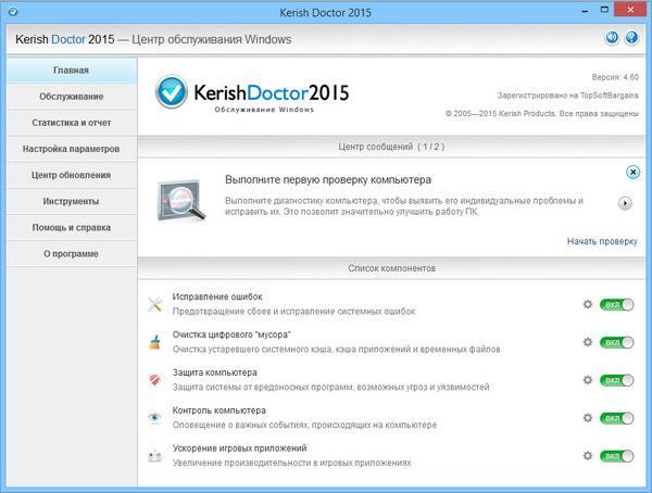поиск ошибок Windows 7 - фото 8