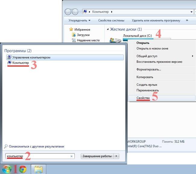 Скачать программу для исправления ошибок жесткого диска