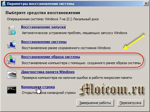 Как сделать восстановление системы на windows 7