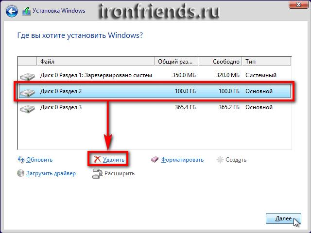 Удаление раздела c Windows